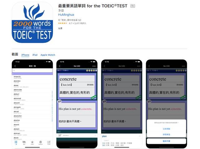 [2020年]精選3款「英文學習App」推薦!聽寫測驗,單字練習跟生活會話都可以! 傑昇通信~挑戰手機市場最低價