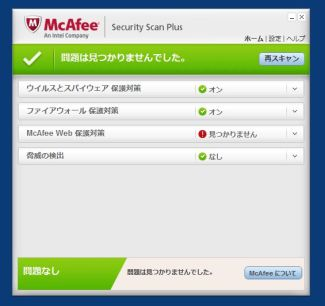 mcafee_02