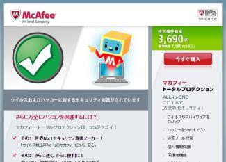 mcafee_04