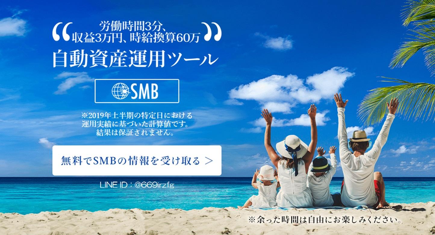 株式会社SMB