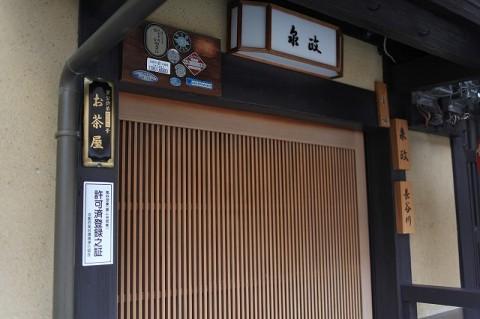 祗園のお茶屋