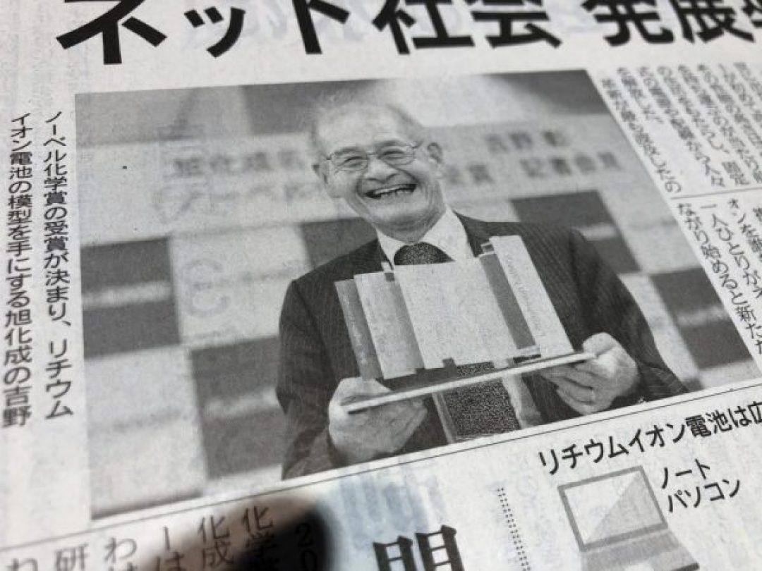 電池は日本人が発明