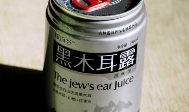 10 Food Packaging Translation Fails