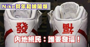 Nike's localization mis-step with it's Air Force 1 launch in China