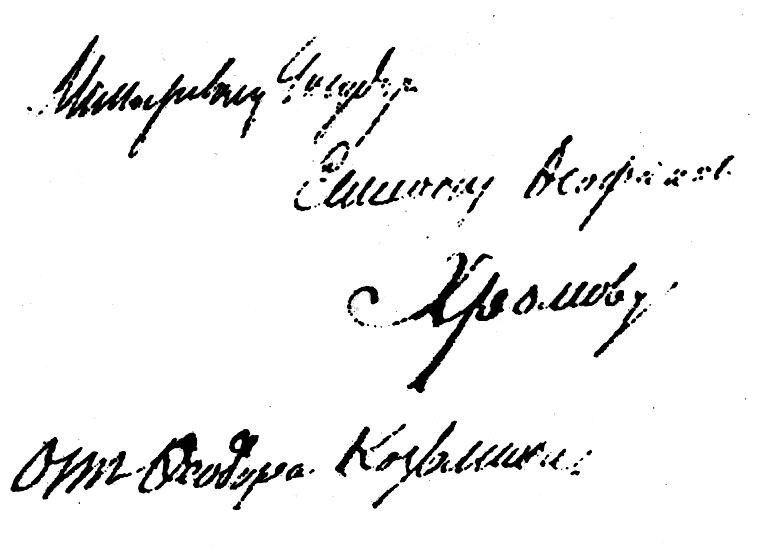 Запись на конверте, которая не принадлежит по мнению эксперта старцу Федору Кузьмичу