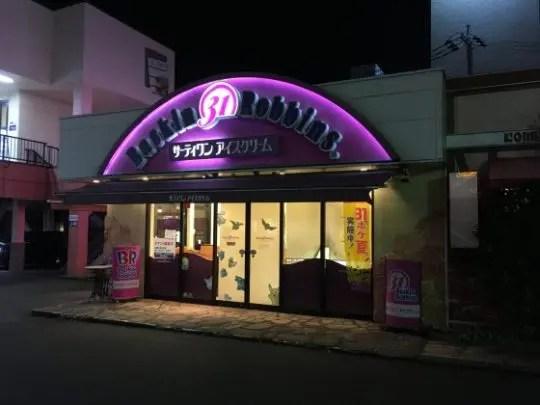 サーティーワンアイスクリーム 閉店
