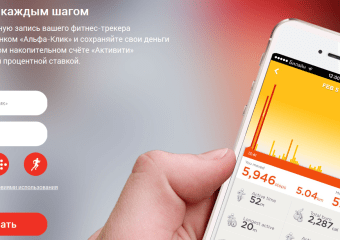 Wearable tech in bank marketing – Alfa Activity