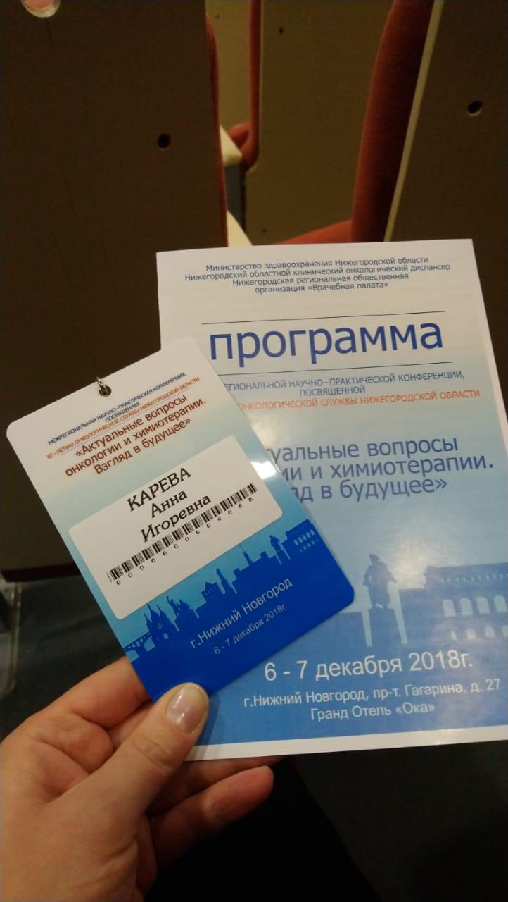Обмен опытом на конференции