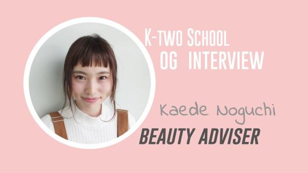 kaede_beautyadviser