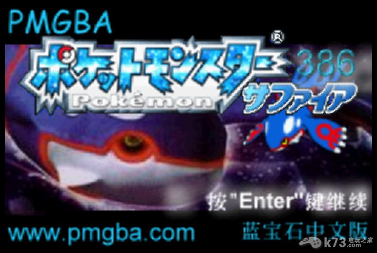 gba模擬器visualboy1.80中文版下載 GBA模擬器vgba下載 -k73電玩之家