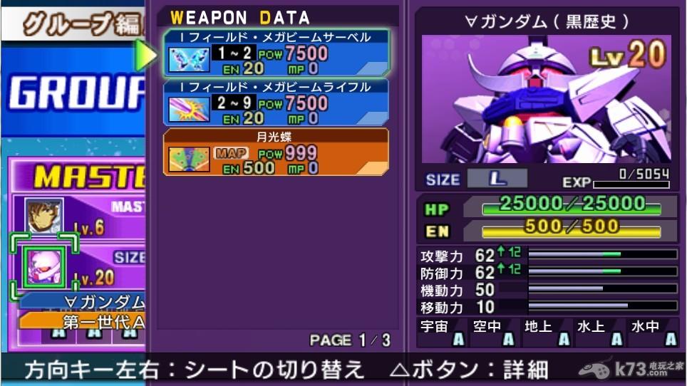 SD高達G世紀超越世界強力機體匯總【圖】 -k73電玩之家