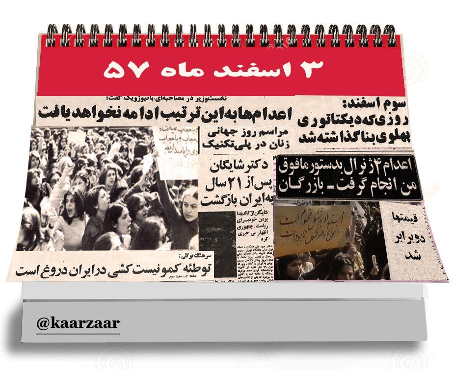 روزشمار خیزش زنان در زمستان ۵۷- ۳ اسفند – ۲۲ فوریه ۱۹۷۹