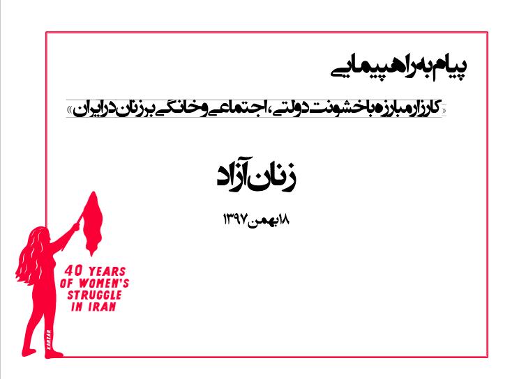 2019-02-07-Message-ZananAzad