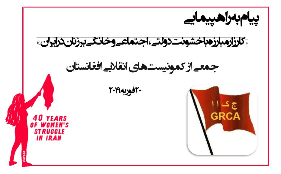 2019-02-20-AfghanistanCommunists