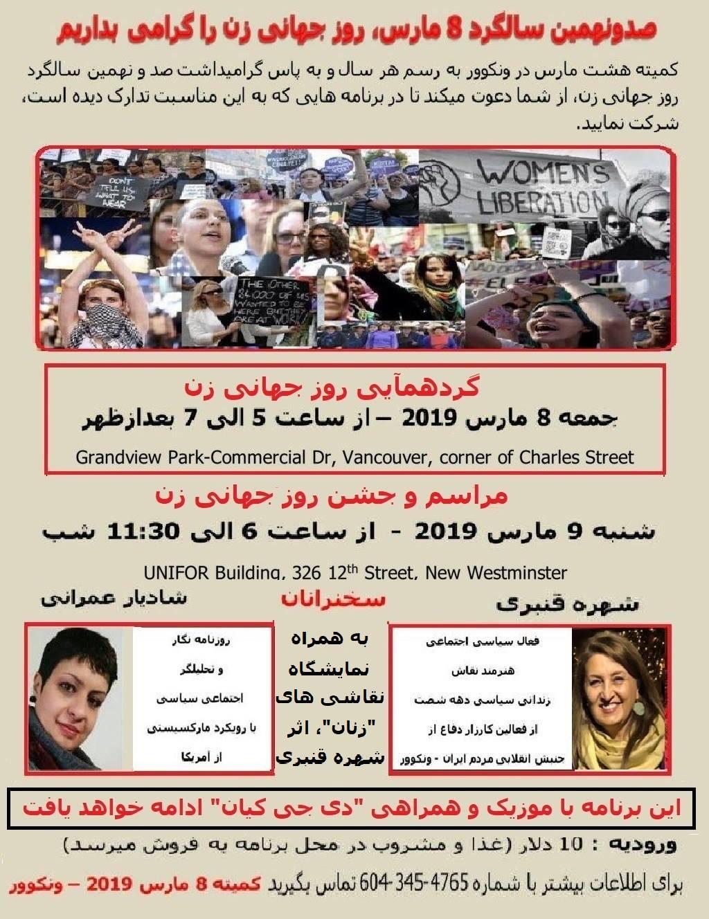 8 Mars Vancouver-Farsi