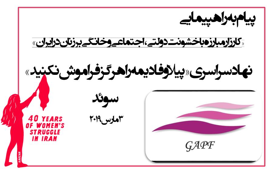 2019-03-03-GAPF
