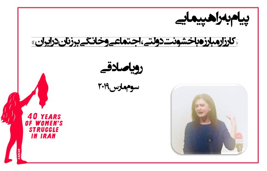 2019-03-03-RoyaSadeghi
