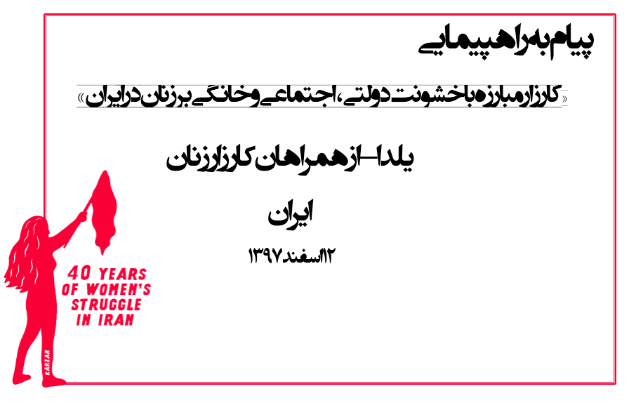 2019-03-03-YaldaTehran