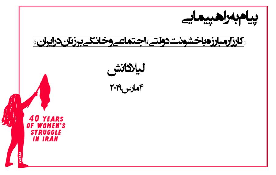 2019-03-05-LeilaDanesh