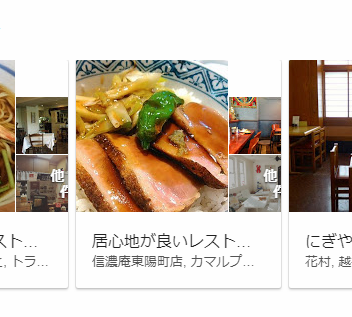 【Google推奨】JSON-LD @type の種類 早見表