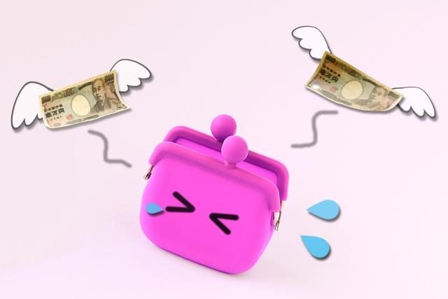 財布からお金が飛んでいく絵