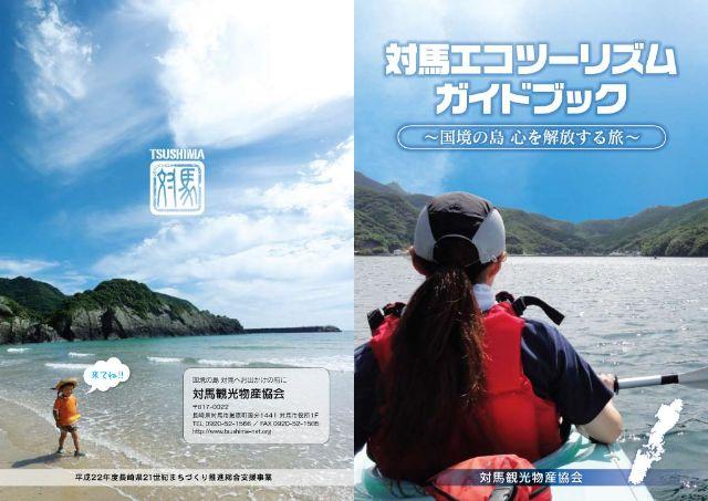 tsushima_ecotourism_guidebook_01.jpg