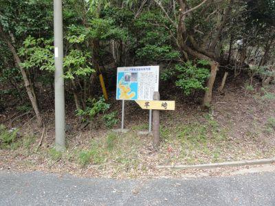 芋崎入口の看板