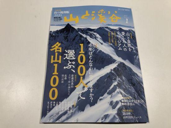 特集「100人で選ぶ100の名山」(山と溪谷 2020年1月号)その1