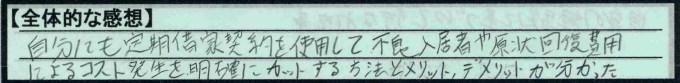 【東京都板橋区】【Y.Sさん】【全体感想】