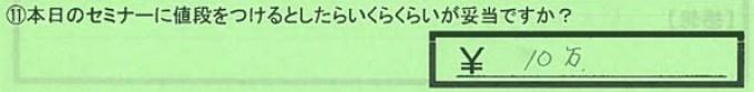11値段_神奈川県横浜市WIさん