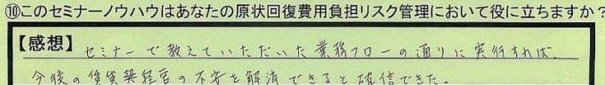 21yakunitatu-tokyototachikawashi-ki.jpg