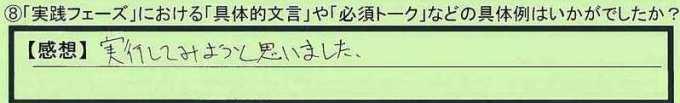 30talk-tokumeikibou6.jpg