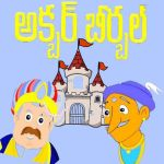 Akbar Birbal Stories in Telugu