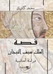 """غلاف """"قصة الملك سيف التيجان: دراسة أجناسية"""""""