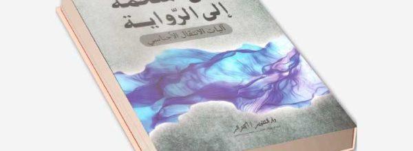 """الأستاذ الدكتور فاضل عبود التميمي يقرأ  جديد """"التنوير"""" ويكتب.."""