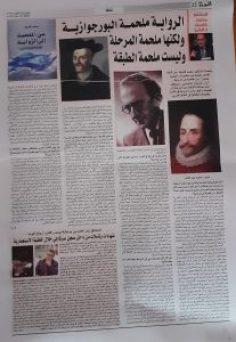 """صفحة جريدة """"الخبر"""""""