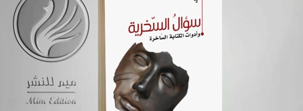 """أصدر الكتاب عن """"منشورات ميم"""""""