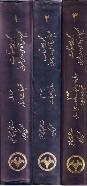 مجموعه مصنفات حكيم موسس آقا علي مدرس طهراني 