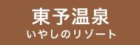 東予温泉いやしのリゾート