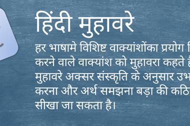 hindi muhavare,
