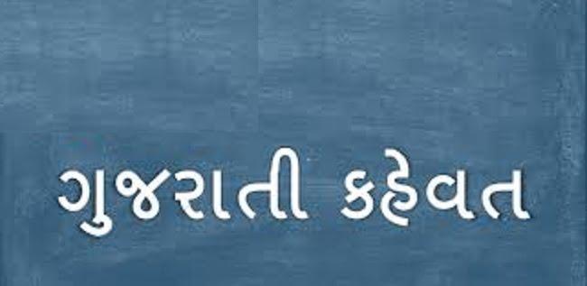 Gujarati Kahevat,