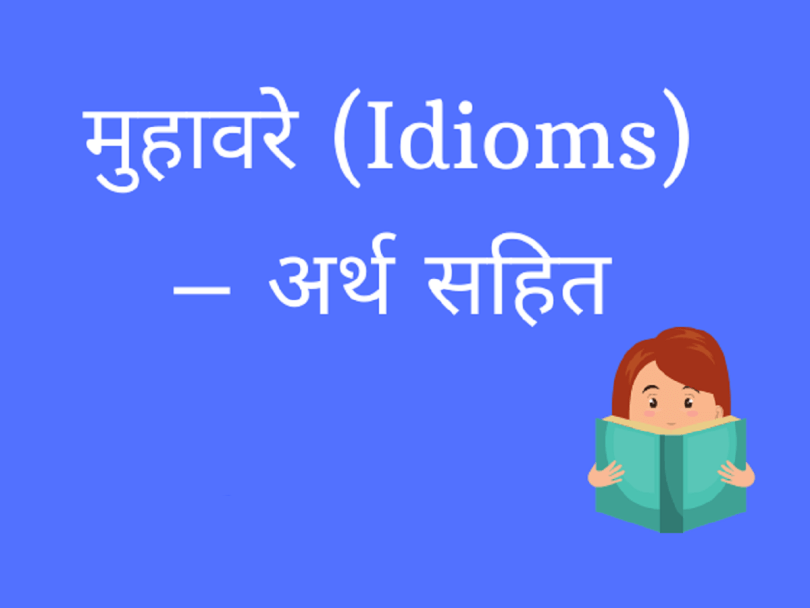 punjabi kahavate with meaning,