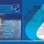 """İran'da """"SADAKAT"""" adlı Türkçe-Farsça Kültürel Fikir Dergisi ilk Yayımından Sonra Kapatıldı"""