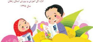 İran İlkokullar İçin Hazırladığı Türkçe Ders Kitabı Yayımlandı