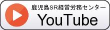 鹿児島SR経営労務センターYouTubeチャンネル