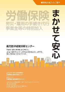 鹿児島SR経営労務センター-労災案内
