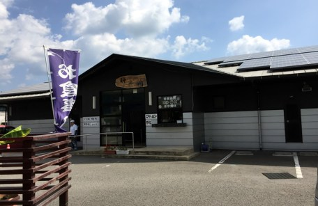 健康の駅 神之川温泉