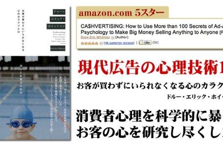 現代広告の心理技術101 (著者:ドルー・エリック・ホイットマン)