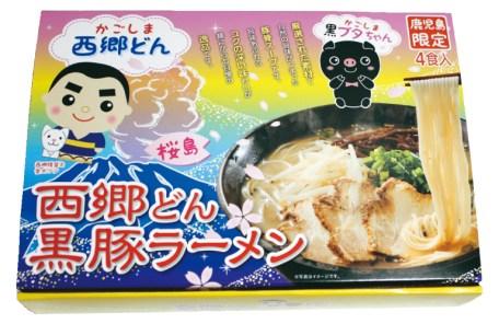 【鹿児島限定】 西郷どん 黒豚ラーメン 4食入り 【ギフト 九州 全国 特産品】