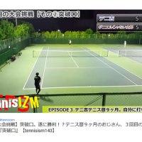 祝! テニ吉さん 公式戦初勝利!TENNISISM(テニスイズム)